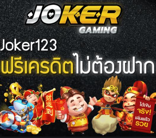 joker123 ฟรีเครดิต, joker123